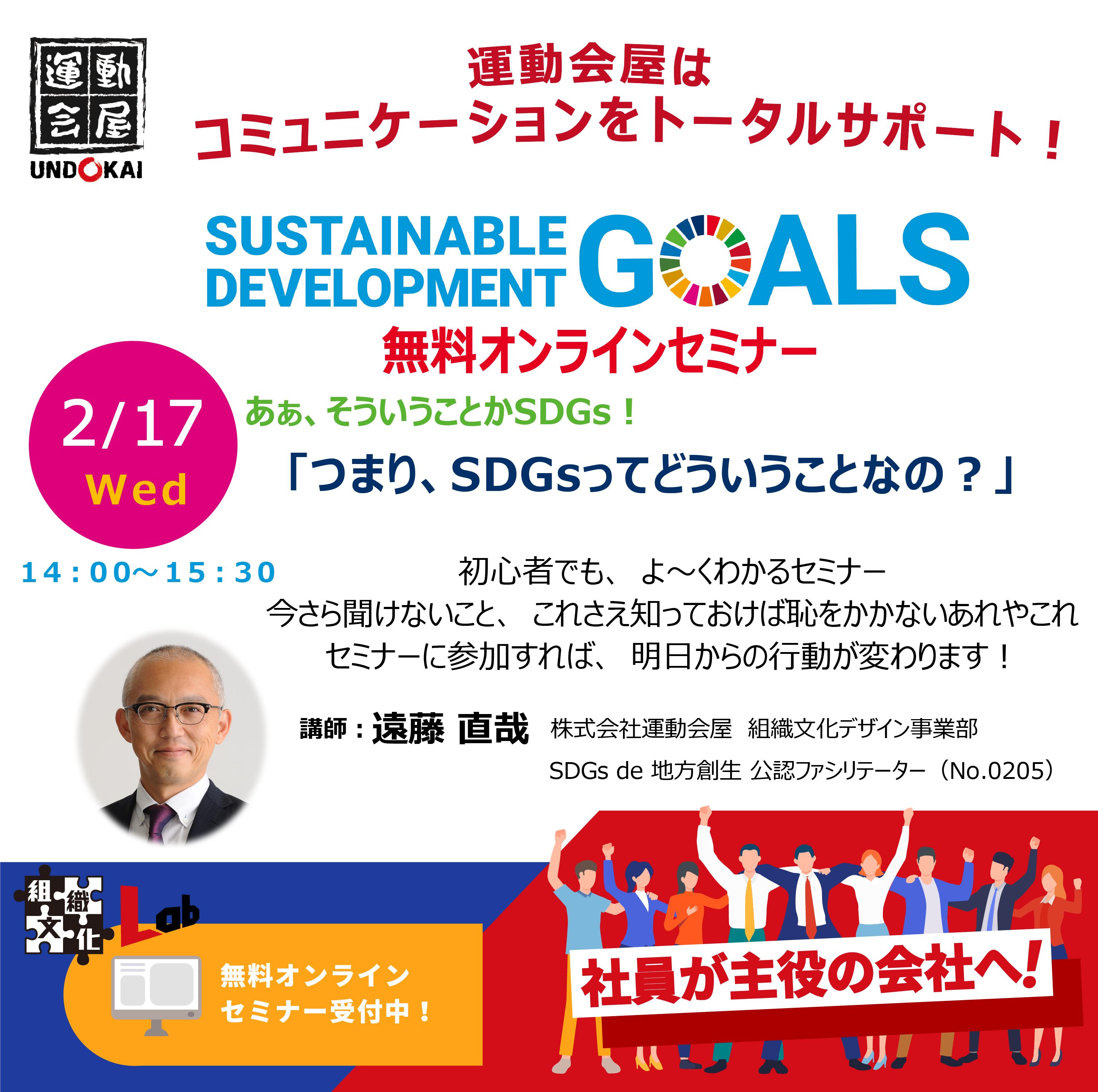 あぁそういうことか!SDGs